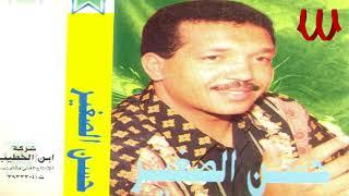 Hassan ElSagher - Leil Allah Leil / حسن الصغير - لليل الله لليل