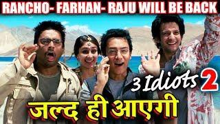 3 IDIOTS SEQUEL की हुई बड़ी Announcement, Aamir Khan, R Madhavan, Sharman Joshi | Rajkumar Hirani