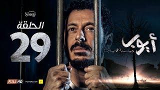 مسلسل أيوب الحلقة 29 التاسعة والعشرون - بطولة مصطفى شعبان | Ayoob series - Episode 29