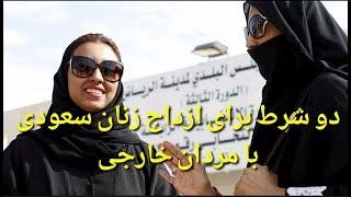 دو شرط برای ازدواج زنان عربستان سعودی با مردان خارجی | موفق تی وی _ Muwaffaq TV