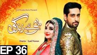 Yehi Hai Zindagi Season 4 - Episode 36 on Express Entertainment