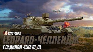 WoT Blitz Челлендж на Leopard 1 c 4ekavo_81 в 19:00 по МСК