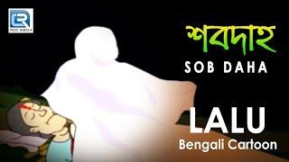 Bengali Comedy | Lalu | Sob Daha