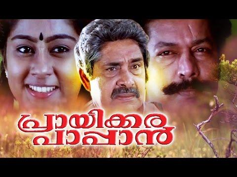 Xxx Mp4 Malayalam Full Movie Prayikkara Pappan Murali Chippy Geetha Jagadish Comedy Movies 3gp Sex