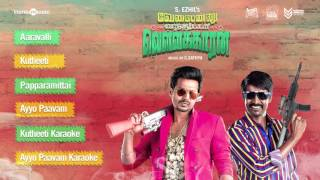 Velainu Vandhutta Vellaikaaran Official Full Songs | Vishnu Vishal, Nikki Galrani | Ezhil | C.Sathya