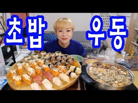입짧은 햇님의 먹방~!mukbang(초밥,우동 171013)