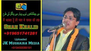 Shah Khalid  मैं भटकता हूँ तेरे प्यार में पागल की तरह  Mushaira Khangura Dih Katra Muzaffarpur