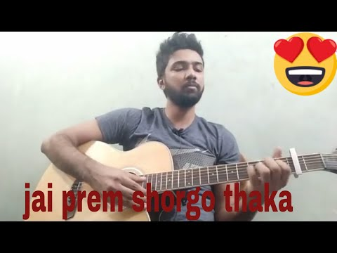 Je Prem Sorgo theke||cover by Fahim hasan|| bangla song bd