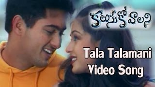 Kalusukovalani Movie || Tala Talamani Video Song || Uday Kiran, Pratyusha, Gajala