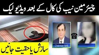 Chairman NAB Javaid Iqbal Audio And Video