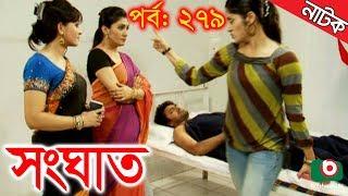 Bangla Natok | Shonghat | EP - 279 | Ahmed Sharif, Shahed, Humayra Himu, Moutushi, Bonna Mirza