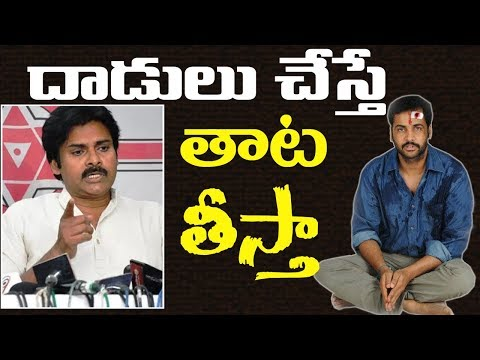 Xxx Mp4 Pavan Kalyan Warning Government And People 2day 2morrow 3gp Sex