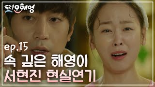 Another Miss Oh 공감 300%! 이것이 또 오해영 160620 EP.15