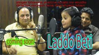 Laddo Beti   7 साल की बेटी ने गाया बेटी बचाओ का गीत   Bhawna Sharma   Haryanvi Video Song