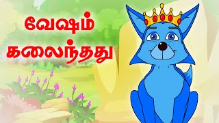 Cunning Fox -Panchatantra Tales -(தமிழ் கதைகள்)Tamil Moral Stories For Kids