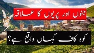 Reality Of Koh Kaaf Mountains Explained | Urdu / Hindi