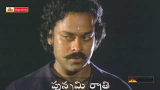 Punnami Rathri Puvvula Rathri Video Song - Punnami Nagu telugu Movie (HD)