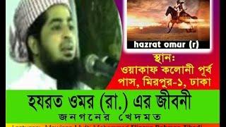 Hazrat Omur (r)-er -Jonogoner khedmot -_ mawlana eliasur rahman zihadi