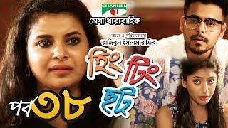 হিং টিং ছট | Episode -38 | Comedy Drama Serial | Siam | Mishu | Tawsif | Sabnam Faria | Channel i TV