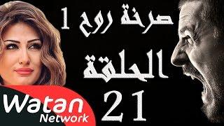 مسلسل صرخة روح 1 ـ الحلقة 21 الحادية والعشرون كاملة ـ ستائر زوجية 1 HD