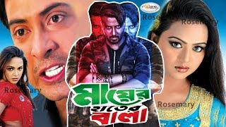 Shakib Khan Action Movie I Mayer Hater Bala I মায়ের হাতের বালা I Shakib Khan I Nodi I Rosemary