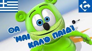 """Θα 'Μαι Καλό Παιδί - NOVO - """"Gummy Bear Song"""" Versão Grega [Tha 'Mai Kaló Paidí]"""
