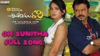 Oh Sunitha Full Song ll Chintakayala Ravi Movie ll Venkatesh, Anushka, Mamata Mohandas