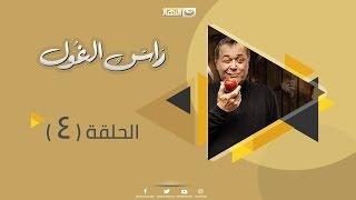 Episode 04 - Ras Al Ghoul Series | الحلقة الرابعة - مسلسل راس الغول