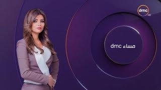 برنامج مساء dmc مع إيمان الحصري - حلقة الاحد 18-11-2018 - | الحلقة كاملة |