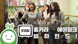 홍키라 초대석 with 에이핑크(APINK) 비하인드(Behind)! [이홍기의 키스더라디오]