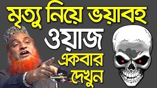 Bangla Waz 2018 Bazlur Rashid New Mahfil - বাংলা ওয়াজ মাহফিল ২০১৮ - মওলানা বজলুর রশিদ - Waz TV