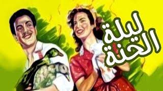 Leilet El Hennah Movie - فيلم ليلة الحنه