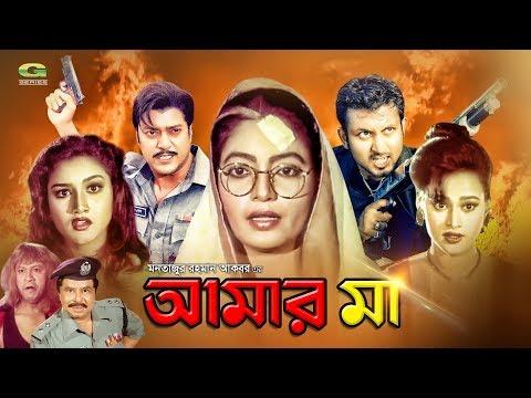 Xxx Mp4 Bangla HD Movie 2018 Amar Maa Ft Amin Khan Antora Shahin Alam Sonia Nasir Khan 3gp Sex