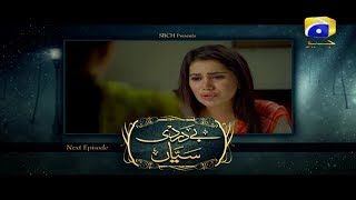 Bedardi Saiyaan Episode 17 Teaser Promo - HAP PAL GEO