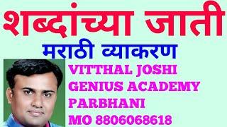 शब्दांच्या जाती मराठी व्याकरण Shabdanchya jati Marathi Grammar