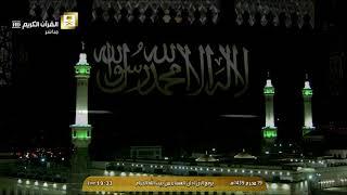 أذان العشاء للمؤذن الشيخ ماجد بن إبراهيم العباس اليوم الإثنين 19 محرم 1439 - من الحرم المكي