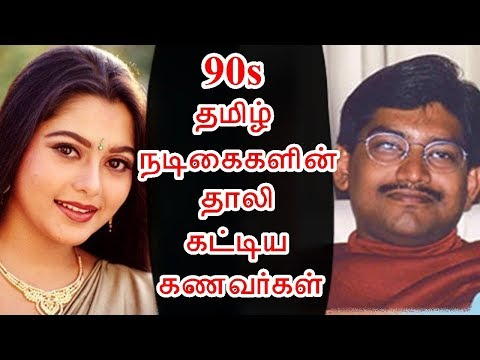 Xxx Mp4 90 S தமிழ் நடிகைகளின் நிஜ கணவர்கள் 90 S Tamil Actress Husband 3gp Sex