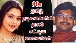 90's தமிழ் நடிகைகளின் நிஜ கணவர்கள்    90's Tamil Actress Husband