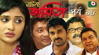 Bangla Romantic Natok | Joyeeta | EP - 18 | Sachchu, Lutfor Rahman, Saika Ahmed, Ahona, Shirin Bakul