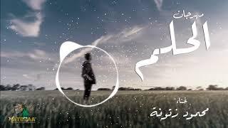 حصريا :- مهرجان 2018 - الــحـلـم - محمود زتونة
