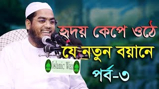 Hafizur Rahman Siddiki Waz 2018 হৃদয় কেপে ওঠে নতুন বয়ানে