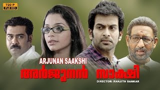Arjunan Sakshi | അർജുനൻ സാക്ഷി | Superhit malayalam action movie | Prithviraj | Ann Augustine