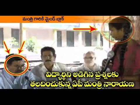 Mind Block To Minister Narayana With Municipal School Girl Question | Nellore | Andhra Pradesh |10TV