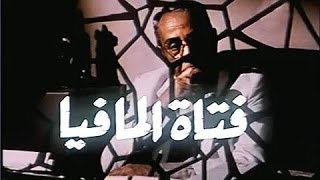 الفيلم العربي: فتاة المافيا