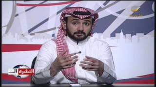 النشرة الرياضية : الاعلامي القطري خالد جاسم