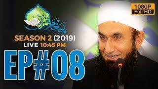 Paigham e Quran Episode 08 | Ramazan 2019 | Molana Tariq Jameel Latest Bayan 14 May 2019