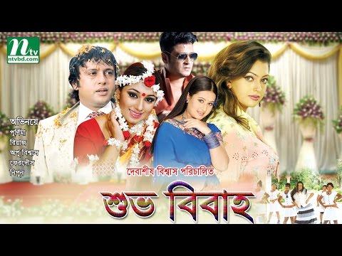 Bangla Movie: Shuvo Bibaho | Riaz, Purnima, Apu Biswas, Nipun | Romantic Bangla Movie