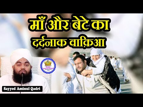 Xxx Mp4 Ek Maa Aur Bete Ka Dardnaak Waqiaa By Sayyed Aminul Qadri 3gp Sex