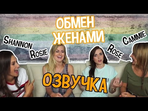 Xxx Mp4 РУССКАЯ ОЗВУЧКА ROSE AND ROSIE WIFE SWAP Ft Shannon Cammie ОБМЕН ЖЕНАМИ 3gp Sex