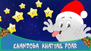 Chandoba Khatyail Poar - Marathi Balgeet song मराठी गाणी | Christmas Special Songs in Marathi